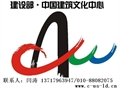 北京住博会北京智慧工地展北京管廊展