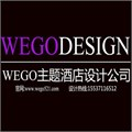 wego主题酒店设计公司
