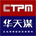 华天谋ctpm