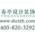 软装设计www.shctzh.net