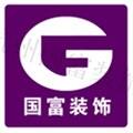 浙江国富装饰设计工程有限公司
