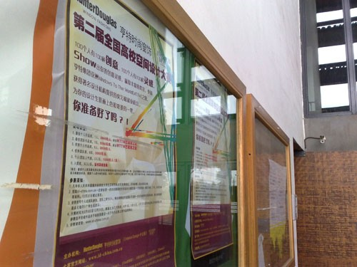 中国美术学院海报张贴现场图片