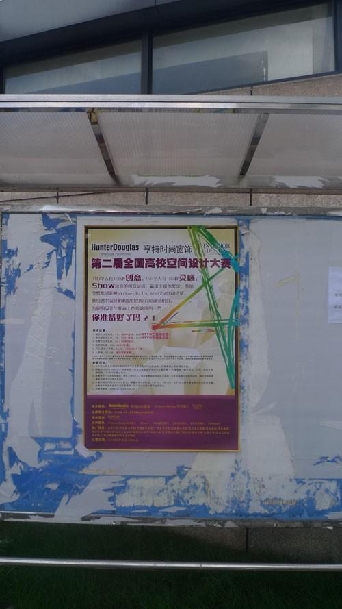 中国美院艺术设计职业技术学院张贴海报现场图片1