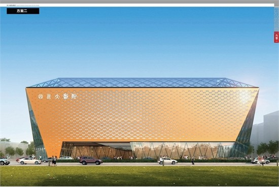 成都:四川大剧院设计方案征民意