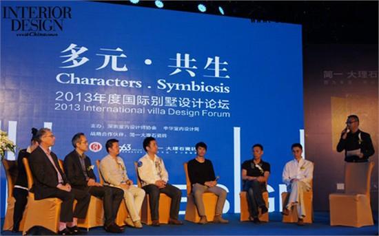 """李志豪,赵春龙);; 主题对话一; 向宏受邀参加""""2013年度国际别墅设计"""