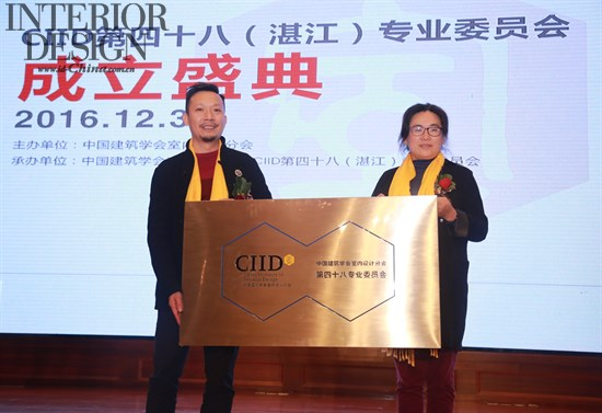 中国建筑学会室内设计分会ciid第四十八(湛江)专业委员会成立盛典圆满
