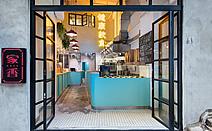 文化融合——一个带有西方特色的香港本土餐厅