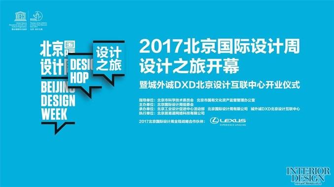 2017北京国际设计周设计之旅开幕,城外诚dxd北京设计互联中心看点满满