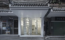 Aether Architects / 深圳飞地书局