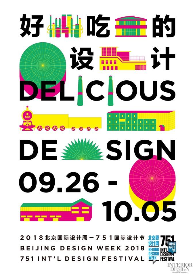 """今年9月26日—10月5日,751国际设计节将围绕食物设计,以""""好吃的设计""""为主题,从食物美学的视觉盛宴、食物记忆的情感珍藏到食物科技的新兴体验出发,更注重美食与设计之间的意趣以及互动交流。今年的751国际设计节将成为一场世界各地的饕餮盛宴,非常值得期待!其中,丹麦主宾城市展、荷兰食物设计系列展、乐高日晷与时空大盗项目、寺库×751D·PARK中国名物节等主推项目都让媒体和嘉宾们惊喜不已,异常期待。   北京歌华文化发展集团副总经理,北京国际设"""