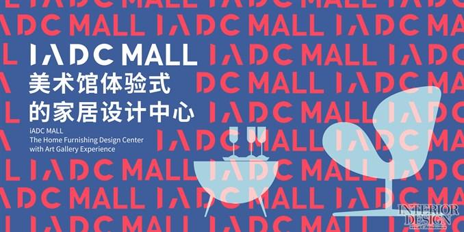 11.25国际艺展Mall开启首秀,装饰艺术品牌集体亮相