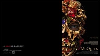 潘悦设计:向McQueen致敬——暴力美学展示厅