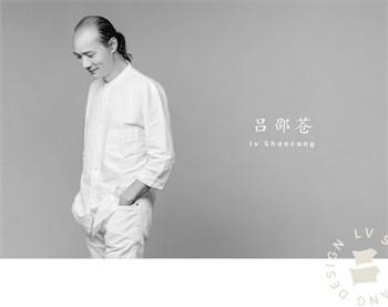 """吕邵苍:22年探索""""自然东方,诗意人文"""""""