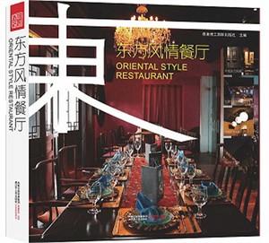東方風情餐廳 Oriental Style Restaurant