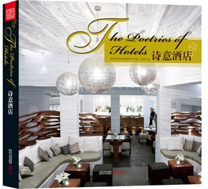 诗意酒店 The Poetries of Hotels