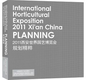 2011西安世界園藝博覽會規劃精粹
