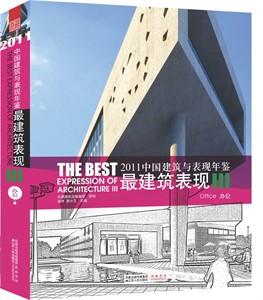 2011中國建筑與表現年鑒--最建筑表現III  辦公 (國內最新建筑設計表現作品集)