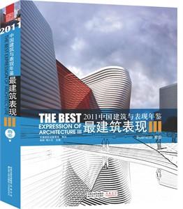 2011中國建筑與表現年鑒——最建筑表現III  商業 (國內最新建筑設計表現作品集)