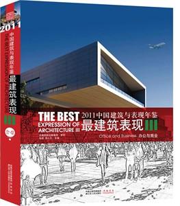 2011中國建筑與表現年鑒--最建筑表現III 辦公與商業 (國內最新建筑設計表現作品集)