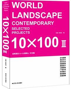 全球頂尖10×100景觀III (世界最新獲獎景觀設計作品集)