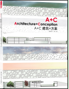 A+C建筑+方案(世界建筑協會推薦設計作品集)