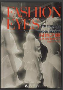 时尚之眼——欧洲顶级橱窗设计 中文版(限量签名版)