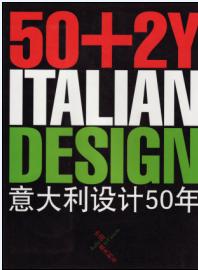 意大利设计50周年 暂停订购
