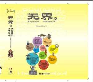 無界2——多元的文化 無限的設計