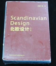 北欧设计(3册/套)