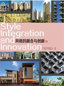Style Integration and Innovation