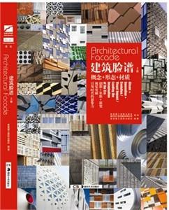 建筑脸谱(全三册)