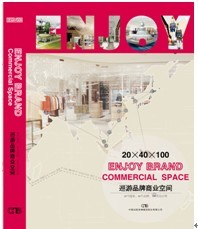 巡游品牌商業空間Enjoy Brand Commercial Space