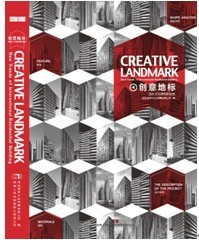 ".創意地標:國際住宅建筑新趨勢	""Creative Landmark: New Trends of International Residential Building"""
