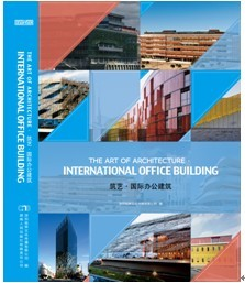 "筑艺•国际办公建筑	""The Art of Architecture•International"