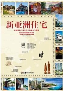 新亞洲住宅 亞洲風格與現代設計的融合與創新 New Asian Residences