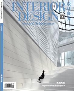 INTERIOR DESIGN设计世界2015-09