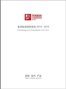 《亞洲軟裝趨勢報告 2014-2015》