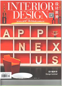 INTERIOR DESIGN设计世界2016-01