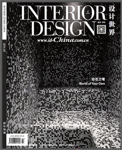 INTERIOR DESIGN设计世界2016-02