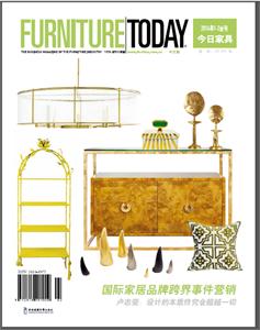 FURNITURE Today 《今日家具》2016(1-2)合刊