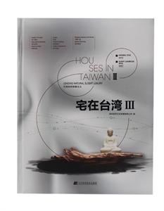 宅在台湾III