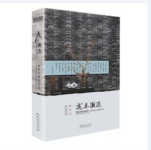 追本溯源-新中式居住空间