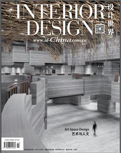 NTERIOR DESIGN设计世界2016-11