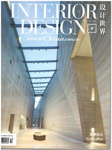 INTERIOR DESIGN设计世界2017-10