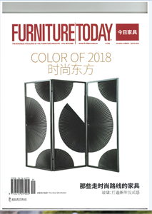 FURNITURE Today 《今日家具》2018雙月刊(1-2)
