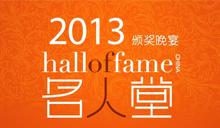 2013年名人堂颁奖晚宴