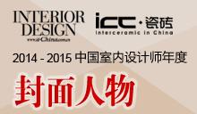 2014-2015中国室内设计师年度封面人物