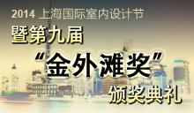 2014上海国际室内设计节--暨第九届金外滩颁奖典礼