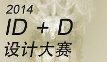 2014 ID+D设计大赛